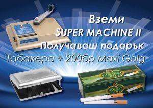 ПРОМОЦИЯ!!! Машинка за пълнене на цигари CARTEL Supermachine 2